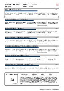 サンプル2 診断シート2