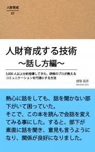 zinzaiikusei01 話し方編