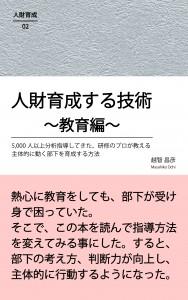 zinzaiikusei02_04 教育編