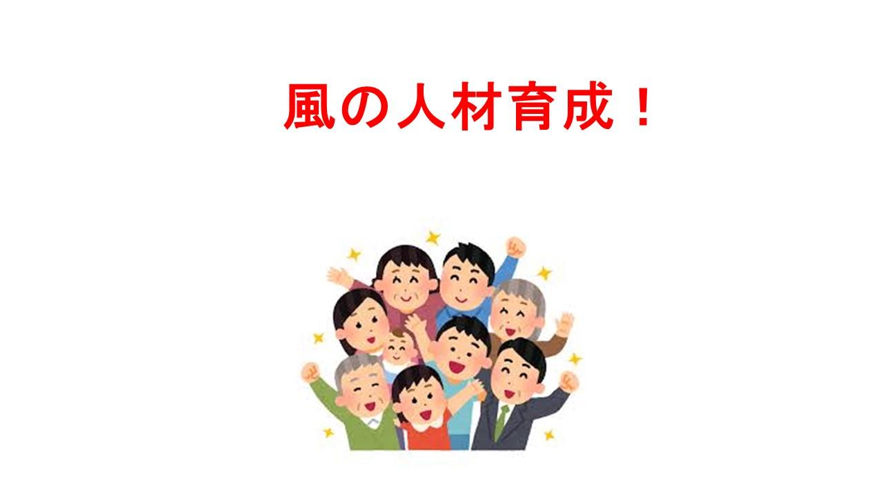 風の人材育成!2